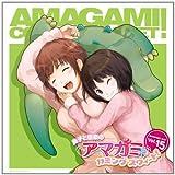 ラジオCD「良子と佳奈のアマガミ カミングスウィート!」Vol.15 画像
