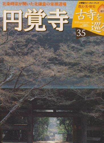週刊 古寺を巡る 35 円覚寺 北条時宗が開いた北鎌倉の座禅道場 (小学館ウイークリーブック)