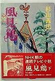 風見鶏〈下〉 (1978年)
