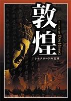 敦煌 シルクロードの真珠 DVD-BOX