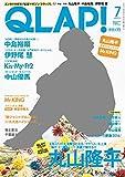 QLAP!(クラップ) 2016年 07 月号 [雑誌]