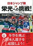 日本ジャンプ陣 栄光への挑戦! 画像