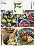 伝え継ぐ日本の家庭料理 漬物・佃煮・なめ味噌 2019年 09 月号 [雑誌]: うかたま 別冊