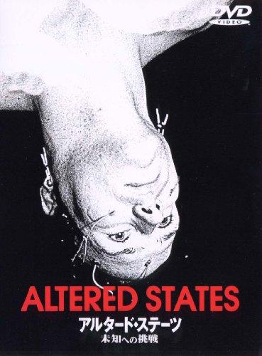 アルタード・ステーツ/未知への挑戦 DVD