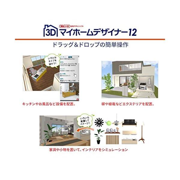 3Dマイホームデザイナー12 グラフィックパックの紹介画像8
