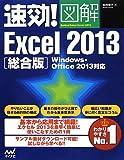 速効!図解 Excel 2013 総合版 Windows・Office 2013対応 (速効!図解シリーズ)
