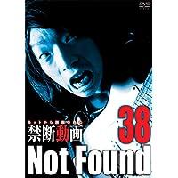 Not Found 38  ―ネットから削除された禁断動画―