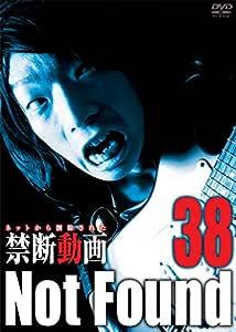 Not Found 38  ―ネットから削除された禁断動画― [DVD]