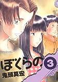 ぼくらの(3) (IKKI COMIX)