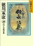 徳川家康(20) 江戸・大坂の巻 (山岡荘八歴史文庫)