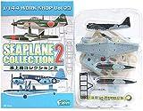 【2B】 エフトイズ F-TOYS 1/144 水上機コレクション Vol.2 瑞雲11型 (後期型)第801航空隊 単品