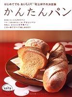 かんたんパン―はじめてでもおいしい! (saita mook)