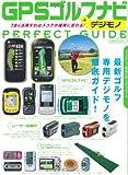 GPSゴルフナビ+デジモノ Perfect GUIDE (イカロス・ムック)