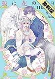 【無料版】狼は花の馨り 1 (ダリアコミックスe)