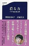 「看る力 アガワ流介護入門 (文春新書)」販売ページヘ