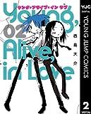 Young,Alive,in Love 2 (ヤングジャンプコミックスDIGITAL)