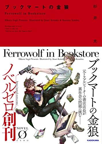 ブックマートの金狼 (NOVEL0)の詳細を見る