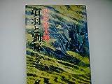 項羽と劉邦 / 司馬 遼太郎 のシリーズ情報を見る