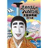 志村けんのバカ殿様 大盤振舞編 DVD箱(3枚組)