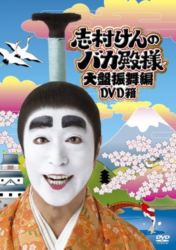志村けんのバカ殿様 大盤振舞編 DVD箱(3枚・・・