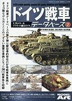 ドイツ戦車データベース(2) 2016年 07 月号 [雑誌]: 艦船模型スペシャル 増刊