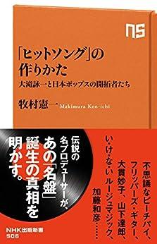 [牧村 憲一]の「ヒットソング」の作りかた 大滝詠一と日本ポップスの開拓者たち (NHK出版新書)