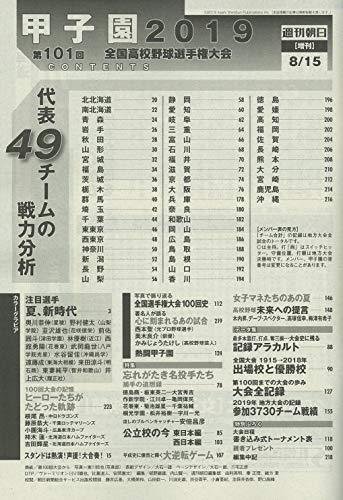 歴代 テーマ 熱闘 甲子園 ソング
