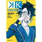K 青の事件簿 下 (講談社BOX)