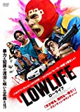 ローライフ [DVD]