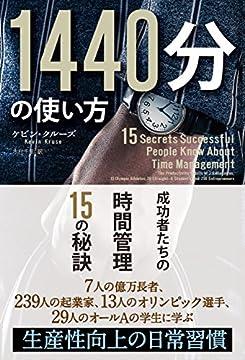 1440分の使い方 ──成功者たちの時間管理15の秘訣の書影