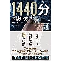 1440分の使い方 ──成功者たちの時間管理15の秘訣