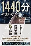 1440分の使い方  成功者たちの時間管理15の秘訣 byケビン・クルーズ 気になる一日の使い方の本
