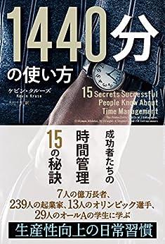 [ケビン・クルーズ]の1440分の使い方 ──成功者たちの時間管理15の秘訣