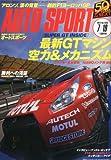 オートスポーツ 2012年 7/19 No.1335 [雑誌] 画像
