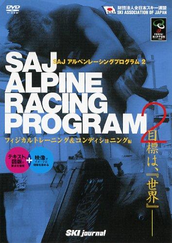 SAJアルペンレーシング・プログラム 2[DVD] (<DVD>)