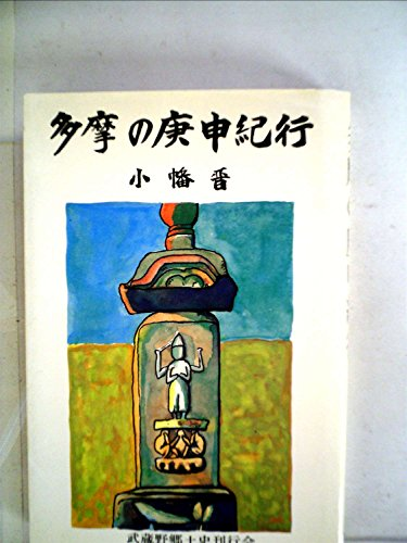 多摩の庚申紀行 (1982年)