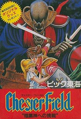 チェスターフィールド 暗黒神への挑戦