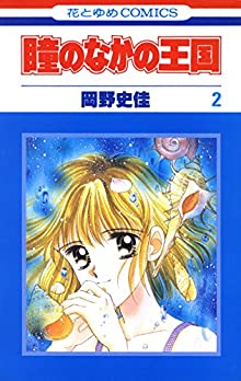 瞳のなかの王国 2 (花とゆめコミックス)