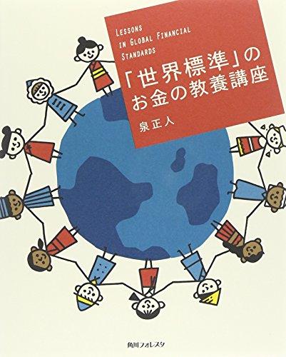 「世界標準」のお金の教養講座 (角川フォレスタ)の詳細を見る