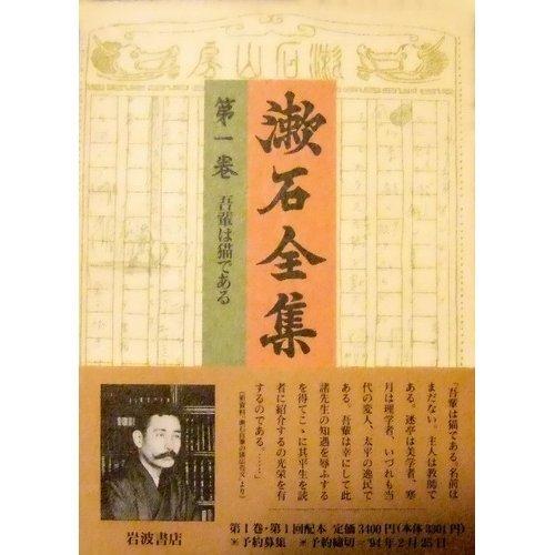 漱石全集〈第1巻〉吾輩は猫であるの詳細を見る