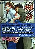 痴姦 / 綾坂 みつね のシリーズ情報を見る