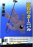 黄昏のカーニバル (徳間文庫)