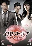 イノセント・ラブ-純潔なあなた- DVD-BOX 2[DVD]