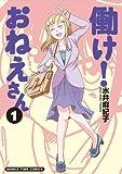 働け!おねえさん / 水井 麻紀子 のシリーズ情報を見る