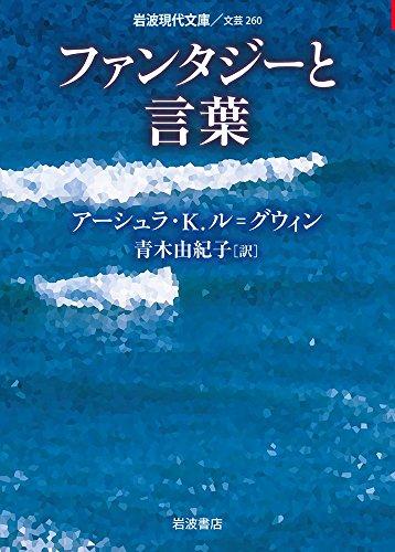 ファンタジーと言葉 (岩波現代文庫)の詳細を見る