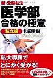新・受験技法 医学部合格の極意[私立編]