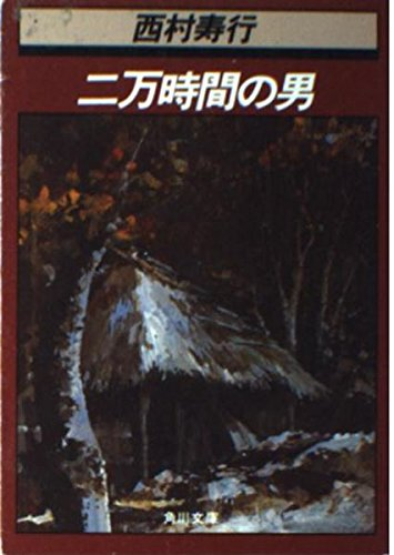 二万時間の男 (角川文庫 (5449))の詳細を見る