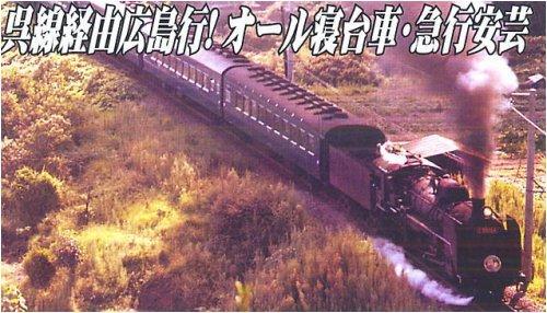 Nゲージ A1583 10系客車 急行「安芸」 基本10両セット