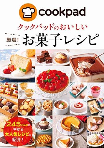 クックパッドのおいしい厳選!お菓子レシピ クックパッドのおいしい厳選!レシピ