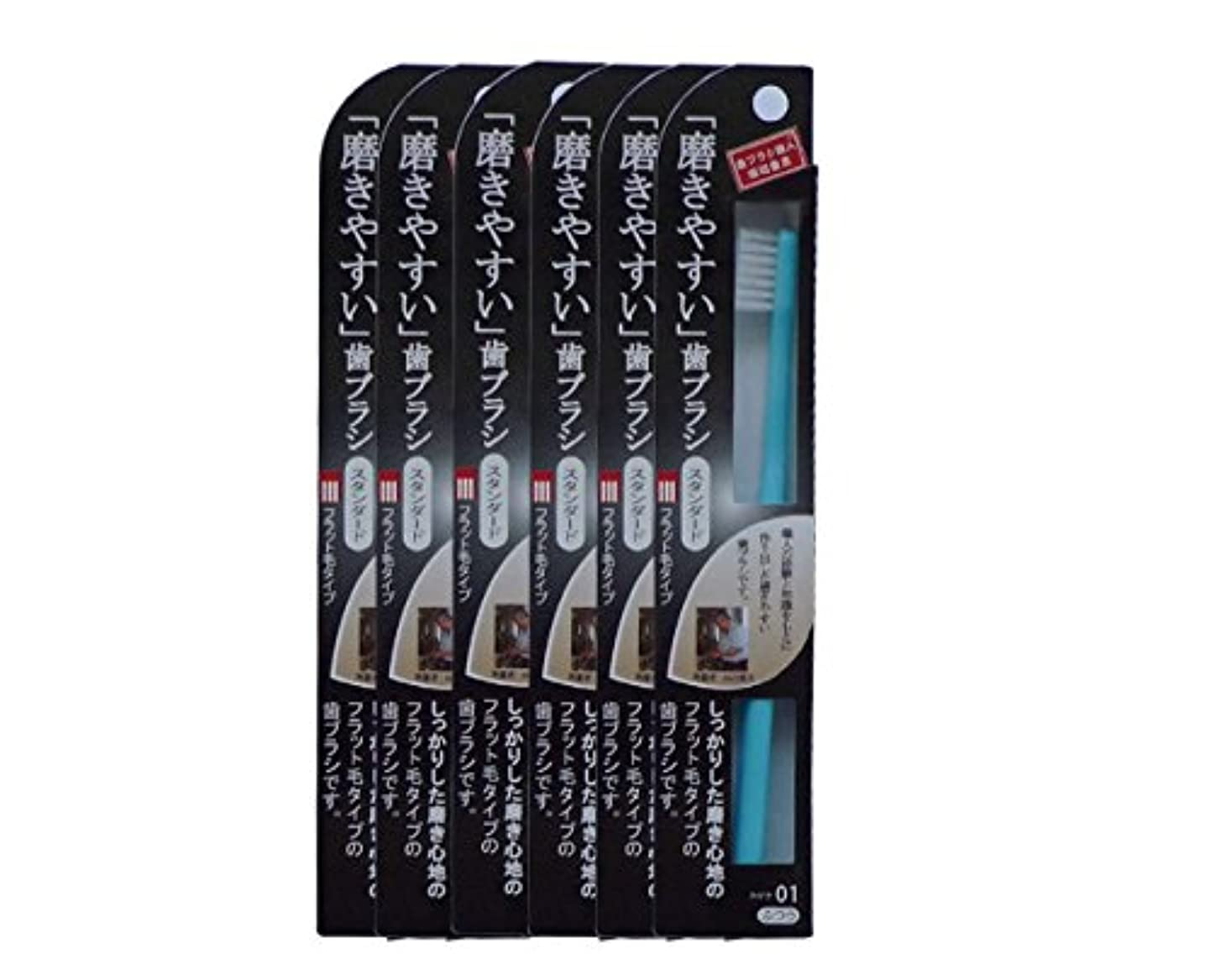 致命的なとても多くのかどうか歯ブラシ職人Artooth ® 田辺重吉 磨きやすい歯ブラシフラット LT-01 (6本パック)